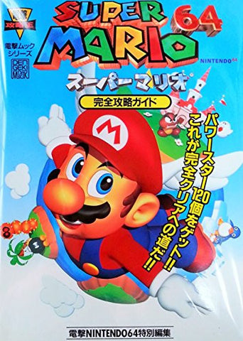 Super Mario 64 Complete Strategy Guide Book / N64