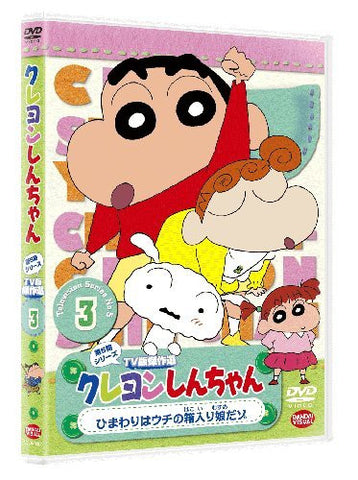 Image for Crayon Shin Chan The TV Series - The 5th Season 2