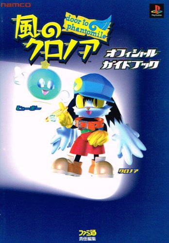 Image 1 for Klonoa: Door To Phantomile Official Guide Book / Ps