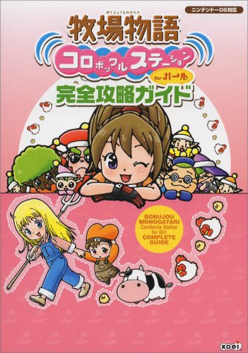 Image 1 for Harvest Moon Ds Cute Complete Strategy Guide Book/ Ds