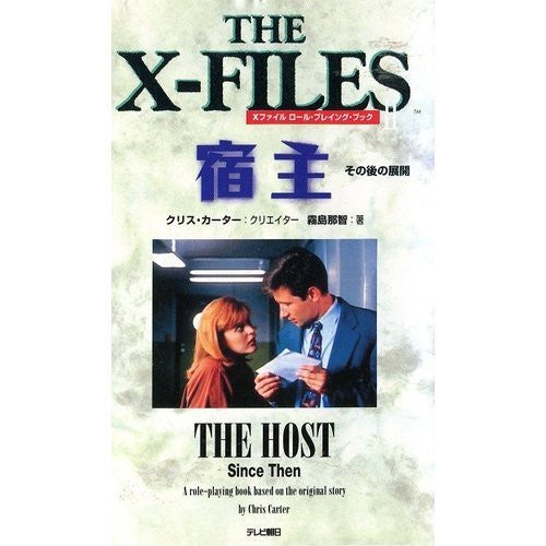 The X Files Shukushu Sono Go No Tenkai X File Role Playing Book #2