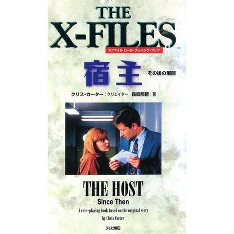 Image for The X Files Shukushu Sono Go No Tenkai X File Role Playing Book #2