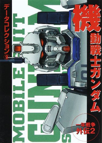 Image 1 for Gundam The One Year War Gaiden 2 Data Collection Book #9