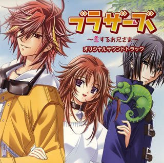 Image for Brothers ~Koisuru Oniisama~ Original Sound Track