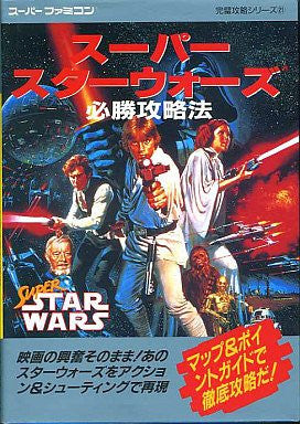 Image 1 for Super Star Wars Victory Strategy Book / Nes