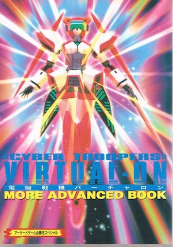 Image for Cyber Trooper Virtual On More Advanced Book / Arcade Dc