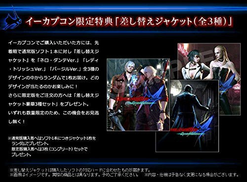 Image 2 for Devil May Cry 4 Limited Edition PIZZA BOX
