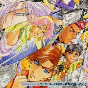 CD Drama Collections Angelique Gaiden 3 ~Sanctuary no Kagami~ Vol.3