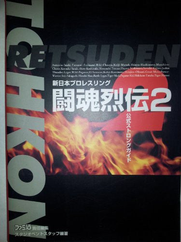 Image 1 for Shin Nippon Pro Wrestling Toukon Retsuden 2 Official Strong Guide Book/ Ps