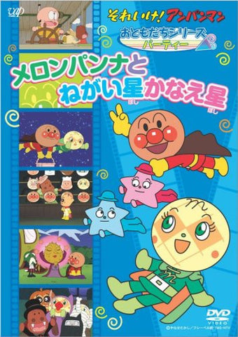 Image for Soreike! Anpanman Otomodachi Series / Party Meronpanna To Negai Boshi Kane Boshi
