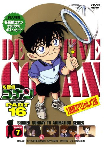 Image 1 for Meitantei Conan / Detective Conan Part 16 Vol.7
