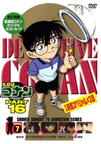 Image for Meitantei Conan / Detective Conan Part 16 Vol.7