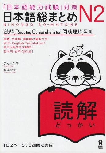 Image 2 for Nihongo So Matome (For Jlpt) N2 Reading (With English, Chinese And Korean Translation)