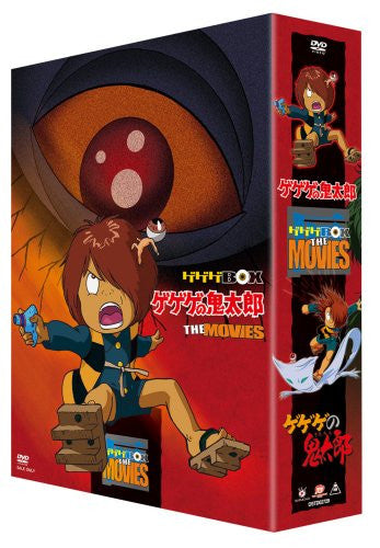 Image 2 for Gegege no Kitaro Gekijoban DVD-Box Gegege Box The Movies [Limited Edition]