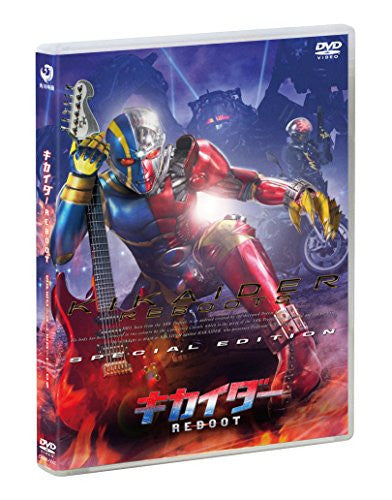 Image 5 for Kikaider Reboot Dvd Special Edition