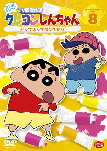 Image for Crayon Shinchan Tv Ban Kessaku Sen Dai 10 Ki Series 8 Hip Hop Dance Dazo