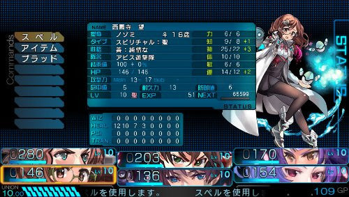 Image 3 for Tokyo Shinseiroku: Operation Abyss