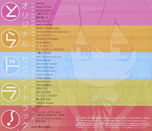 Image 2 for Toradora! Original Soundtrack