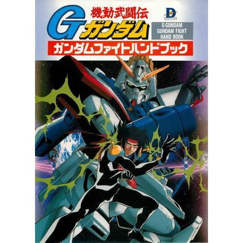 Image 1 for G Gundam Fight Hand Book