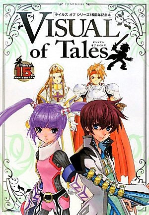 Image for Tales Of Series   Visual Of Tales