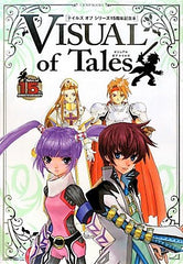 Tales Of Series   Visual Of Tales