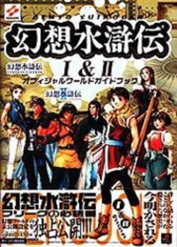 Image for Suikoden 1 & 2 Official World Guide Book / Ps
