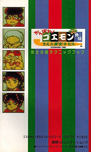 Image 2 for Ganbare Goemon Gaiden Kieta Ougon Kiseru Complete Strategy Technique Book / Nes