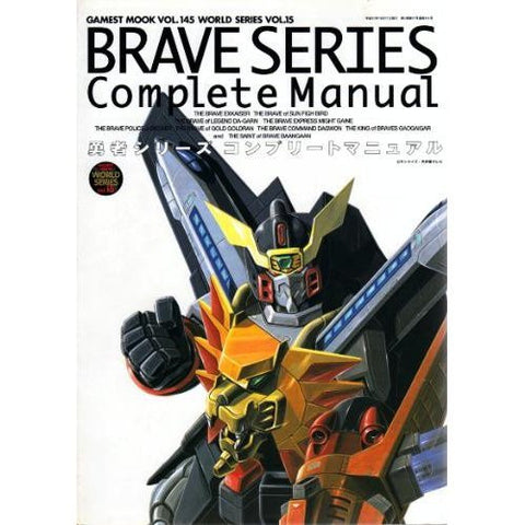 Image for Brave Series Complete Manual Gamest Mook #145 World Series Art Book