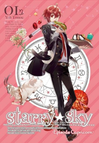 Image 1 for Starry Sky Vol.1 - Episode Capricorn