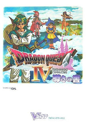 Image for Dragon Quest Iv: Michibikareshi Monotachi Lead Book Ds