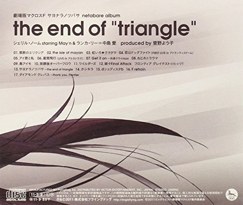 "Image 2 for Macross Frontier ~Sayonara no Tsubasa~ netabare album the end of ""triangle"""