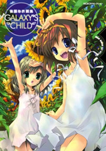 Image 1 for Galaxy's Child   Nao Gotoh Illustration