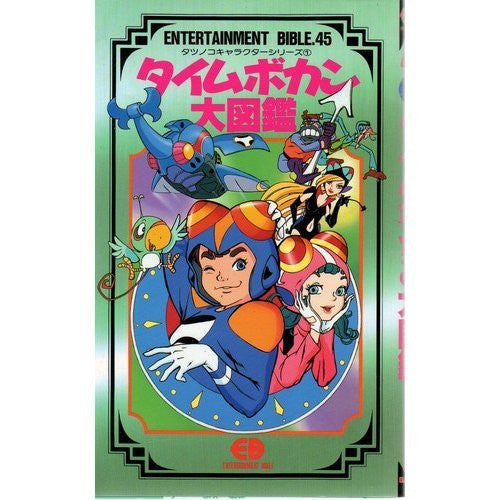 Image 1 for Time Bokan Daizukan Encyclopedia Art Book