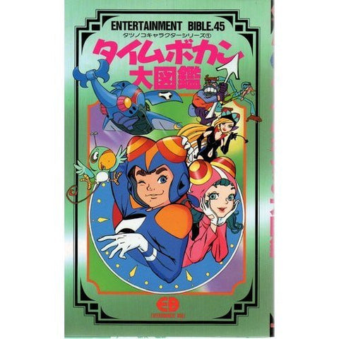 Image for Time Bokan Daizukan Encyclopedia Art Book