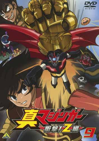 Image for Shin Mazinger Shougeki! Z Hen Vol.9