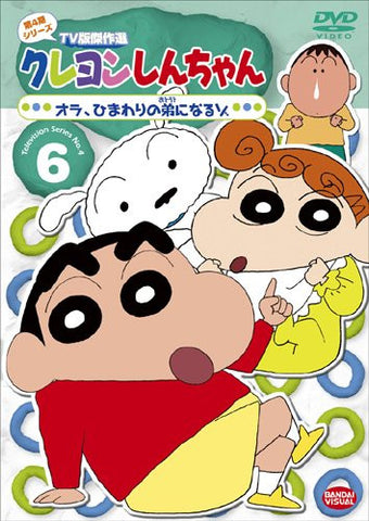 Image for Crayon Shin Chan The TV Series - The 4th Season 6