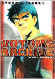 "Thumbnail 1 for Votoms Archive ""Soukoukihei Votoms Zenkiroku Shu"" Perfect Record Book #2"