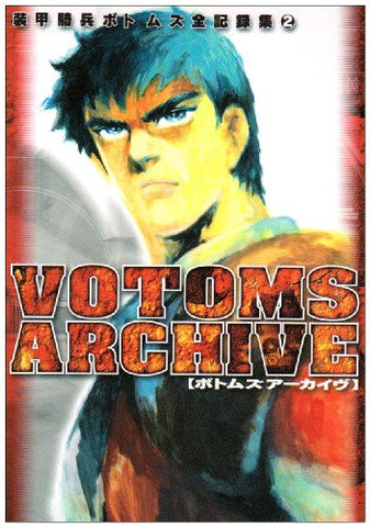 "Image for Votoms Archive ""Soukoukihei Votoms Zenkiroku Shu"" Perfect Record Book #2"