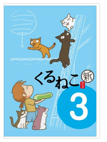 Image for Kuruneko Shin Season Vol.3