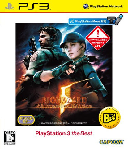 Biohazard 5 Alternative Edition (PlayStation 3 the Best)