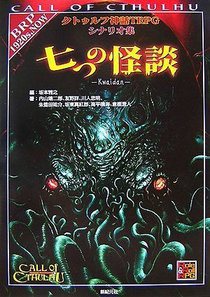 Image 1 for Cthulhu Shinwa Trpg Scenario Collection Nanatsu No Kaidan Game Book / Rpg