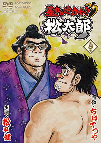 Image for Abarenbo Rikishi Matsutaro Vol.5