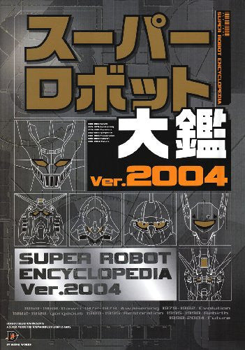 Image 2 for Super Robot Encyclopedia Ver.2004