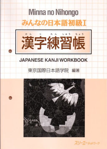 Image for Minna No Nihongo Shokyu 1 (Beginners 1) Plactice Book Of Kanji Character