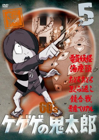 Image for Gegege No Kitaro 60's 5 1968 First Series