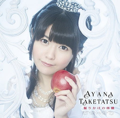 Image for Kajirikake no Ringo / Ayana Taketatsu [Limited Edition]