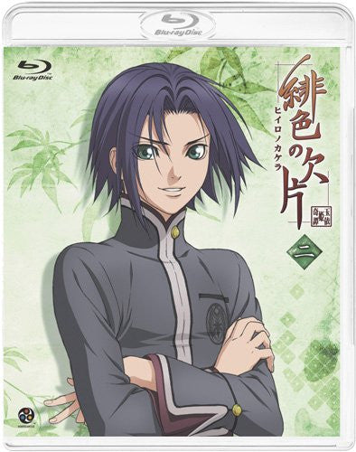 Image 3 for Hiiro No Kakera 2