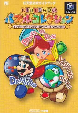 Image for Nintendo Puzzle Collection Dr. Mario + Yoshi's Cookie + Panel De Pon Guide Book