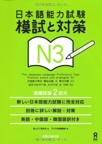 Jlpt The Japanese Language Proficiency Test Practice Exams And Strategies N3 (With English, Chinese And Korean Translation)
