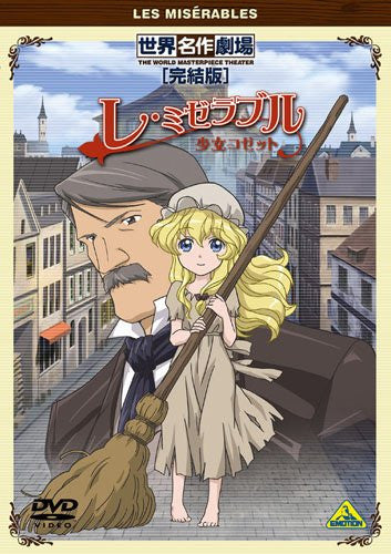 Image 2 for World Masterpiece Theater: Les Miserables: Shojo Cosette